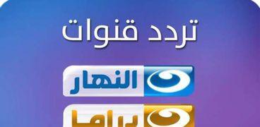 تردد قناة النهار دراما 2021 ومواعيد عرض مسلسلات رمضان على Nahar Drama