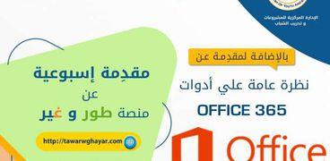 محاضرة التعرف على مجموعة برامج office 365