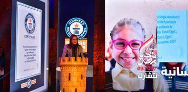 حفل حصول صندوق تحيا مصر على الرقم القياسي الثالث