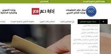 خدمات وزارة التموين عبر موقع دعم مصر