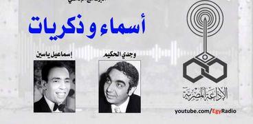 إسماعيل ياسين ووجدى الحكيم