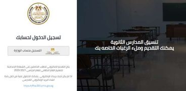 رابط وخطوات تقديم الصف الأول الثانوي 2021 في محافظة الفيوم إلكترونياً