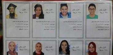 أوائل الصف الثالث الإعدادي في محافظة القاهرة