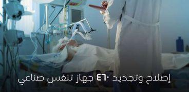 احدى مبادرات اصلاح أجهزة التنفس الصناعي