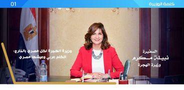 «الهجرة» تصدر العدد الـ29 من مجلة «مصر معاك» عن مبادرة «اتكلم عربي»