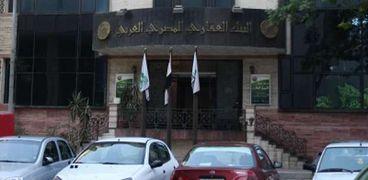 أحد فروع البنك العقاري المصري العربي