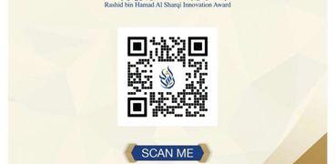 شعار جائزة حمد الشرقي