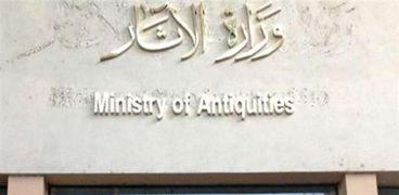 وزارة السياحة والأثار