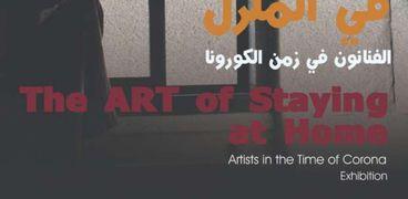"""معرض """"فن البقاء في المنزل"""" بمكتبة الإسكندرية"""