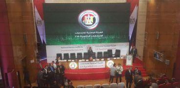 مؤتمر الهيئة الوطنية للانتخابات