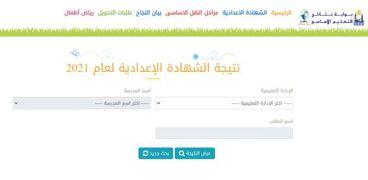 نتيجة الشهادة الإعدادية 2021 بمحافظة الشرقية
