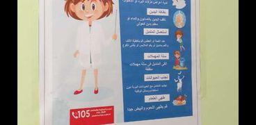 لوحة إرشادات للوقاية من فيروس كورونا بإحدى المدارس