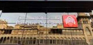 بنك القاهرة يستكمل دعمه للاقتصاد الأخضر خلال 2021