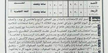 جدول امتحانات الفصل الداسي الأول إبتدائي وإعدادي 2021 محافظة سوهاج