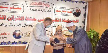 تكريم سابق لحافظي القرآن الكريم