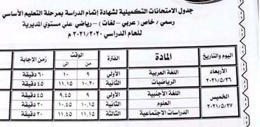 جدول امتحانات الشهادة الإعدادية