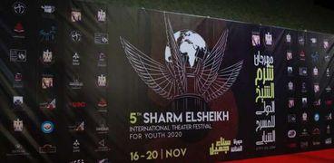 مهرجان شرم الشيخ للمسرح