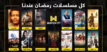 منصة watch it