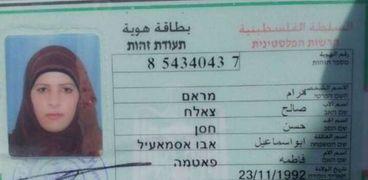 الشهيدة الفلسطينية