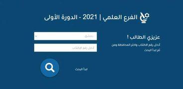 رابط نتائج التاسع 2021 سوريا حسب رقم الاكتتاب