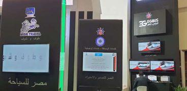 معرض القاهرة الدولي للتكنولوجيا Cairo ICT
