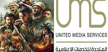 المتحدة للخدمات الإعلامية وأفيش فيلم الممر