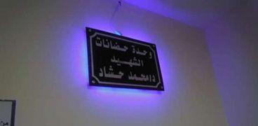 وحدة حضانات الشهيد محمد حشاد