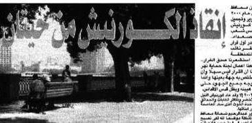 من أرشيف الصحافة المصرية حول حيتان الفساد