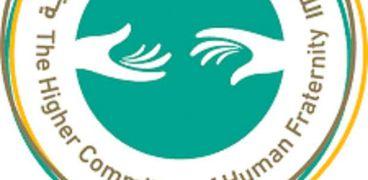 اللجنة العليا للأخوة الإنسانية