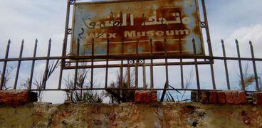 لافتة «متحف الشمع» تعكس حالته