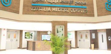 المجمع الطبي بالإسماعيلية