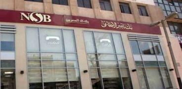 أحد فروع بنك ناصر الاجتماعى - أرشيفية