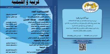 دورية آفاق عربية وإقليمية