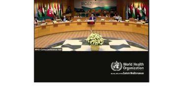 الدورة الـ 67 للجنة الإقليمية لمنظمة الصحة العالمية بالشرق الأوسط
