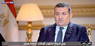 أسامة هيكل .. وزير الدولة للإعلام