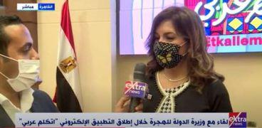 السفيرة نبيلة مكرم، وزير الهجرة وشؤون المصريين بالخارج