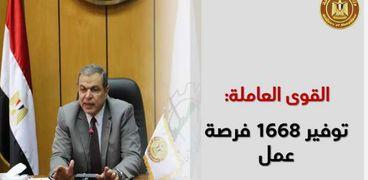 فرص عمل وزارة القوى العاملة