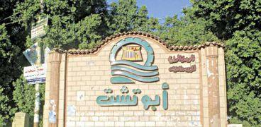 لافتة فى مدخل مركز «أبوتشت» فى قنا