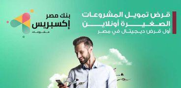 قرض تمويل المشروعات الصغيرة من بنك مصر