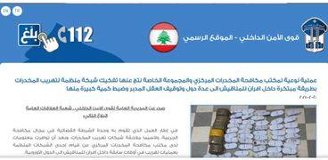 موقع قوى الأمن الداخلي اللبناني يعلن عن ضبط شبكة التهريب