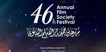 بوستر مهرجان جمعية الفيلم