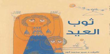 """غلاف كتاب """"ثوب العيد"""""""