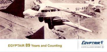 مصر للطيران تهنئ عملائها بمناسبة عيدها الـ 89 وتهديهم تذاكر وخدمات سفر مجانية وتخفيضات تصل إلى 50 %