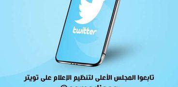 إعلان تدشين صفحة المجلس على تويتر