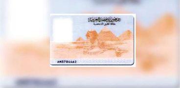 استخراج بطاقة الرقم القومي