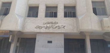 مجمع محاكم بني سويف