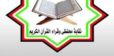 نقابة محفظي وقراء القرآن الكريم