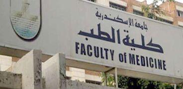 طب الإسكندرية