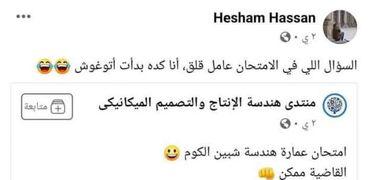الدكتو هشام واضع سؤال القاضية ممكن يغلق مواقع التواصل الإجتماعي