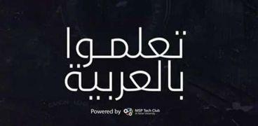 مباردة تعلموا بالعربية